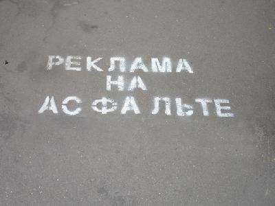 reklama-na-asfalte-budet-stoit-moskovskim-kompaniyam-15-tis-rublej