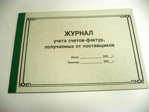 zhurnal-ucheta-schetov-faktur-otmenyaetsya
